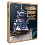 浮动堡垒:世界经典战舰