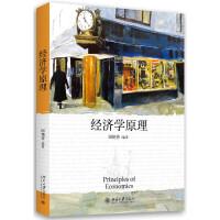 【旧书二手书8成新】经济学原理 田艳芳 北京大学出版社 9787301276709