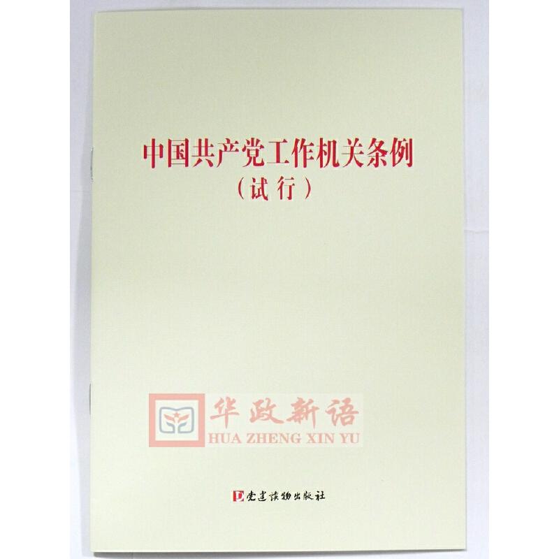 2017中国共产党工作机关条例(试行) 党建读物出版社 单行本