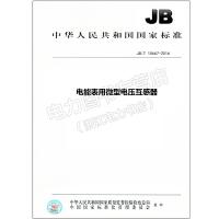 JB/T 10667-2016 电能表用微型电压互感器【行业标准书籍】