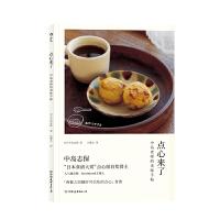 后浪:点心来了:中岛老师的美味手帖