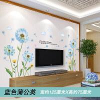 墙花贴 装饰客厅电视沙发背景墙面墙贴纸自粘墙纸卧室温馨画房间画 蓝色蒲公英 大