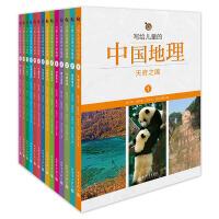 新世界一般图书:写给儿童的中国地理(全14册) [3-6岁]