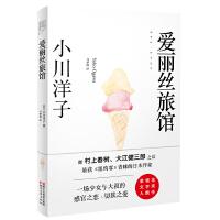 爱丽丝旅馆(日本的《洛丽塔》、大叔与少女的感官之恋、泉镜花文学奖入围作品)