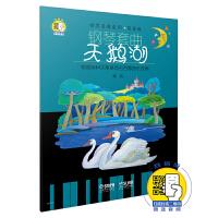 �琴套曲.天�Z湖 新版�叽a�送音�l 世界名曲系列 �易版 根��柴科夫斯基同名芭蕾音�犯木�
