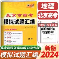2022版天利38套新高考模拟试题汇编地理北京专版巩固考点查缺补漏预测趋势高中