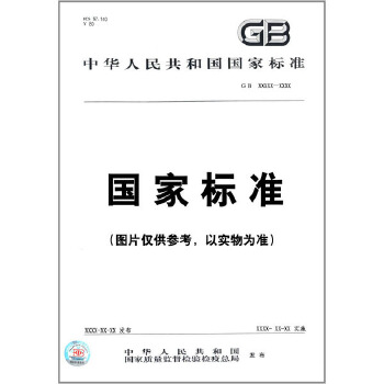 YS/T 420-2000铝合金韦氏硬度试验方法