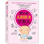 跟日本儿科医生学育儿 (日)细谷亮太 著 生活新实用编辑部 译