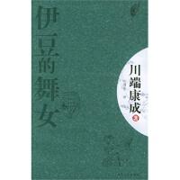 【正版直发】伊豆的舞女――新经典文库 (日)川端康成 著,叶渭渠