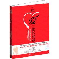 [二手正版旧书9成新]给爱一把长命锁,木子李,华文出版社