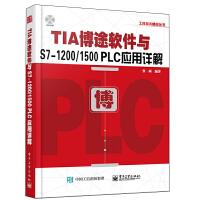 TIA博途软件与S7-1200/1500 PLC应用详解 tia博途软件视频教程书籍 西门子TIA博途编程软件使用方法及