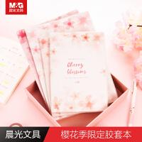 晨光樱花季系列A5胶套本子韩国小清新B5日记本加厚胶套本笔记本