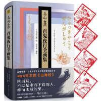 正版 鸟山石燕百鬼夜行全画集(精装珍藏版)日本妖怪经典形象创始之书、被誉为日本的《山海经》!所谓妖,不过是求而不得的人