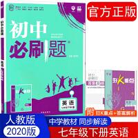 2020新版初中必刷题七年级下册英语人教版RJ 7年级英语必刷题 初中必刷题英语7七年级下册练习册 初一英语下同步练习
