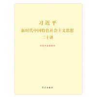 【正版二手书9成新左右】新时代中国特色社会主义思想三十讲(烫金版 本书编写组 学习出版社