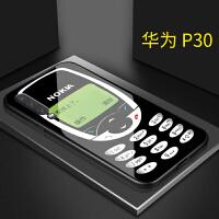 华为mate20手机壳p20有内鬼终止交易mate20pro玻璃p30创意p10套mate10 ma P30 安排上了