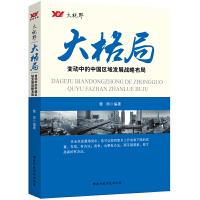 大格局-变动中的中国区域发展战略布局