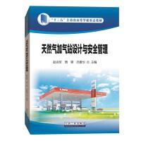 天然气加气站设计与安全管理