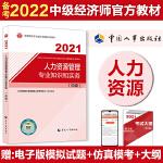 2021经济师中级 经济专业技术资格考试 人力资源管理专业知识和实务(中级)2021 中国人事出版社