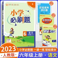 小学必刷题六年级上册语文人教版2021秋新版