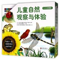 儿童自然观察与体验(5-12岁适读共8册)(精)