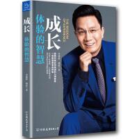 【正版二手书9成新左右】成长 体验的智慧 车建新 钱�f 中国友谊出版公司