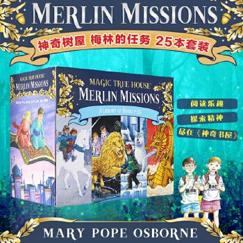 神奇树屋英文原版 梅林的任务 对应旧版29-53 新版盒装 Magic Tree House Merlin Missions 1-25  进口童书 英文进阶阅读 兰登出版社把原29-53册作为独立系列首次发行,排序为1-25,套系标题叫: Magic Tree House - Merlin Missions《神奇树屋 - 梅林的任务》,内容不变