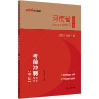 中公教育2020河南省公务员录用考试辅导教材:考前冲刺预测试卷申论