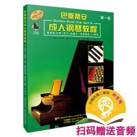 巴斯蒂安成人钢琴教程第一册(扫码听音乐)