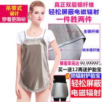 防辐射服孕妇装肚兜围裙内穿夏季衣服四季怀孕期上班防射吊带 均码