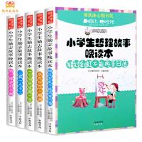 小学生哲理故事晚读本全套5册 9-10-12岁儿童文学书籍 三四五六年级校园励志小说 正版书籍伴随小学生成长的哲理故事
