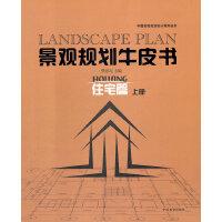 景观规划牛皮书―住宅篇(上册)