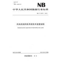NB/T 31072―2015 风电机组风轮系统技术监督规程