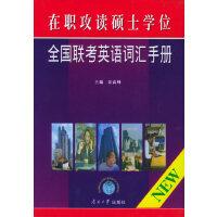 在职攻读硕士学位全国联考英语词汇手册