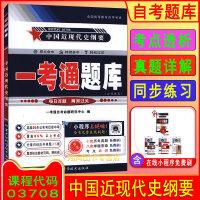 备考2021 自考辅导3708 03708中国近现代史纲要 一考通题库 含课后练习答案知识点讲解同步练习题例题精解