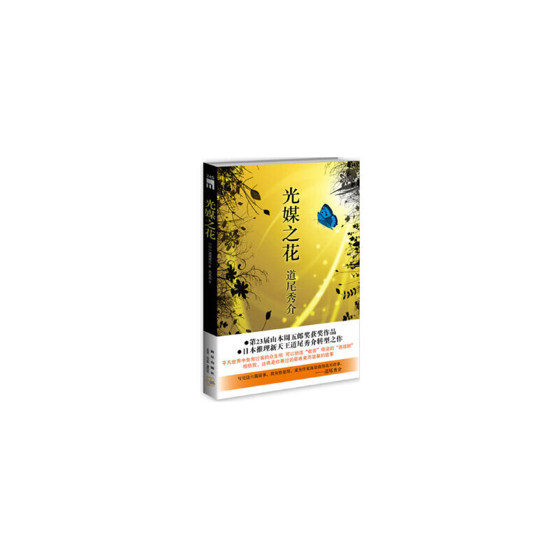 [二手旧书9成新]光媒之花(日本推理新天王道尾秀介转型之作),(日) 道尾秀介著,9787513304290,新星出版社 正版书籍,可开发票,注意售价和详情内定价的关系