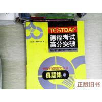 【二手旧书9成新】德福考试高分突破真题集