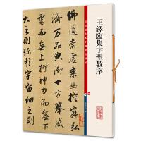 王铎临集字圣教序(彩色放大本中国著名碑帖・第六集)