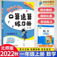 黄冈小状元口算速算一年级上册数学北师大版