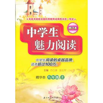 中学生魅力阅读:精华本 八年级 上(修订版) 9787502195854