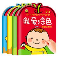 幼儿涂色书我爱涂色全套4册2-4岁宝宝填色书幼儿阶梯涂色幼儿填色本学画画涂鸦色彩认知颜色搭配审美培养动手动脑提升智能儿