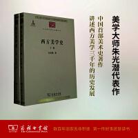 西方美学史(上下卷)(中华现代学术名著3)