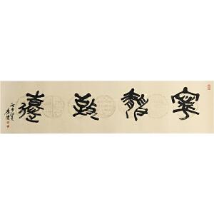 秦汉《宁静致远》著名书法家