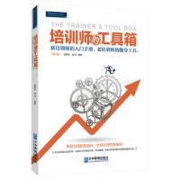 培训师的工具箱 无论你是职业培训师企业内部培训师还是想从事或是刚入门这个职业本书都是一本能为你提供职