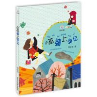 桃桃丛书拼音版小巫婆上学记儿童文学儿童读物书籍图书 故事书 小学生一年级课外阅读课外书童话故事书儿童图书儿童书籍正版书