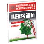 心理咨询师(国家职业资格二级)――国家职业资格培训教程