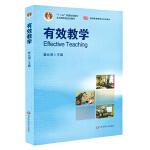 有效教学 崔允�t主编 图书 教师教育课程标准教师读物 华东师范大学出版社