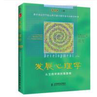 发展心理学 第10版 上册 从生命早期到青春期 中文版 帕帕拉等著 发展心理学教科书 心理学教材书 林崇德教授力荐