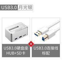 移动硬盘盒usb3.0硬盘座2.5/3.5英寸外置sata台式机笔记本