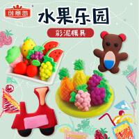 儿童3d彩泥橡皮泥模具工具套装水果空心印模粘土手工diy女孩